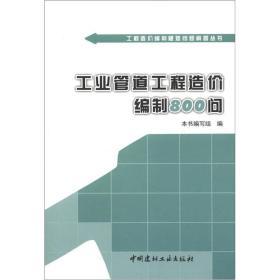 工业管道工程造价编制800问/工程造价编制疑难问题解答丛书