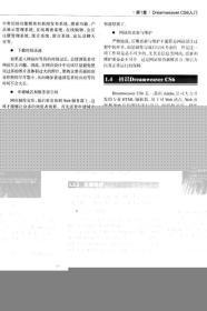 (可发货)中文版Dreamweaver CS6实用教程