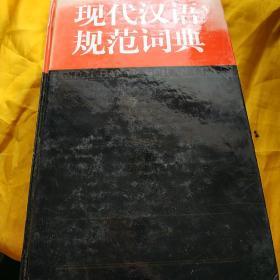 现代汉语规范词典  精装本 书脊稍脱色