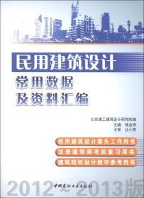 民用建筑设计常用数据及资料汇编