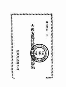 大后方农村经济破坏的惨象-(复印本)