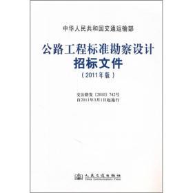 公路工程标准勘察设计招标文件(2011年版)