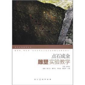 美术实验教学丛书·点石成金:雕塑实验教学