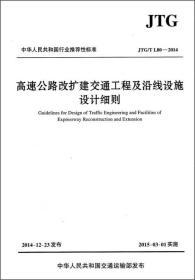 高速公路改扩建交通工程及沿线设施设计细则JTG/T L80—2014