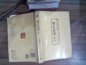 中国古典文化大系  颜氏家训译注、。、。