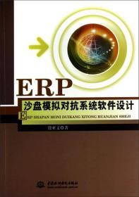 ERP沙盘模拟对抗系统软件设计