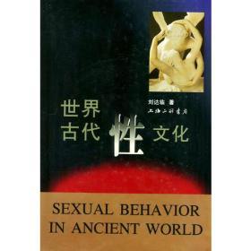 世界古代性文化 (精装)