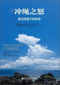冲绳之怒:美日同盟下的抗争