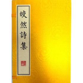 皎然诗集(宣纸 线装2册)
