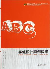 """字体设计案例教学/现代艺术设计类""""十二五""""精品规划教材"""