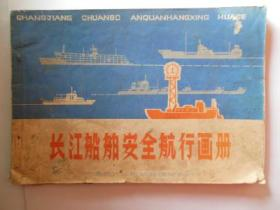 长江船舶安全航行画册