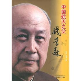 中国航天之父:钱学森