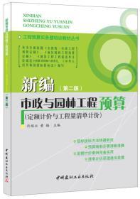 新编市政与园林工程预算(定额计价与工程量清单计价)(第二版)·工程预算实务暨培训教材丛书