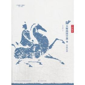 大师的国学课19:中国史纲
