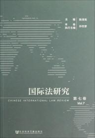 国际法研究 第七卷(2012年第3、4期) 专著 Chinese international law review Vol.7 陈泽