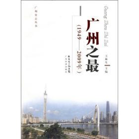广州之最(1949-2009年)