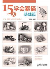 15天学会素描基础篇 任婷婷 人民邮电出版社 2013年05月01日 9787115313034