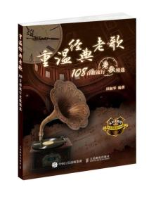 重温经典老歌-108超流行老歌精选