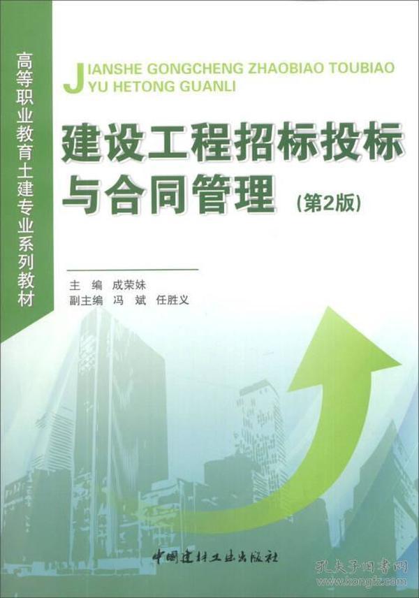 建设工程招标投标与合同管理(第二版)
