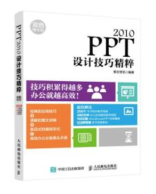 PPT 2010设计技巧精粹 双色精华版