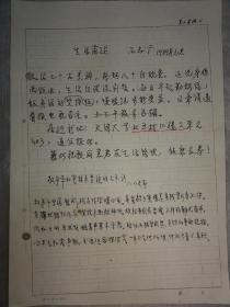 石志广手迹复印件(北洋大学二十二年班)