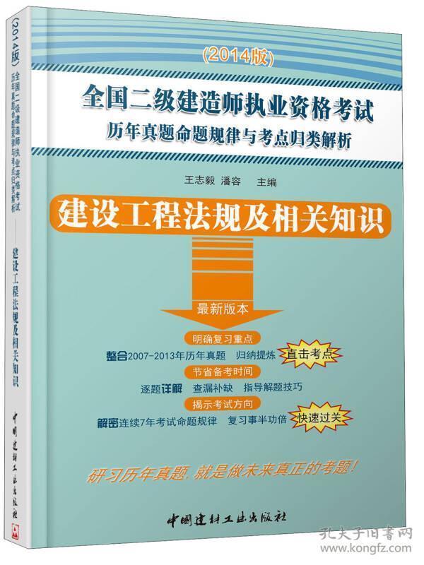 建设工程法规及相关知识
