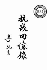 抗战回忆录-1948年版-(复印本)