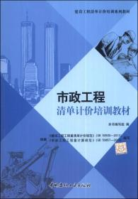 市政工程清单计价培训教材