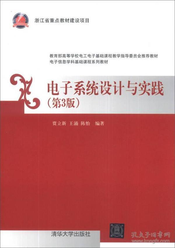 电子信息学科基础课程系列教材:电子系统设计与实践(第3版)