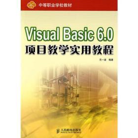 Visual Basic 6.0项目教学实用教