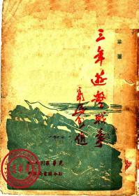 三年游击战争-1949年版-(复印本)-光华丛刊