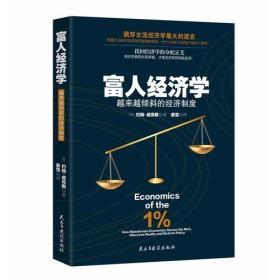 富人经济学--越来越倾斜的经济制度