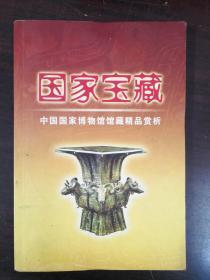 国家宝藏--中国国家博物馆馆藏精品赏析