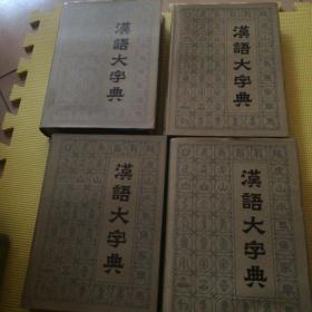 汉语大字典(1-8卷)