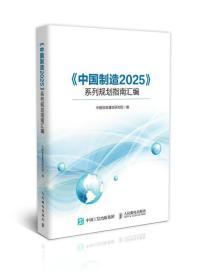 送书签zi-9787115459794-《中国制造2025》系列规划指南汇编