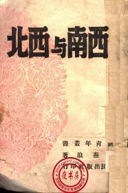 西南与西北-1943年版-(复印本)-新青年丛书