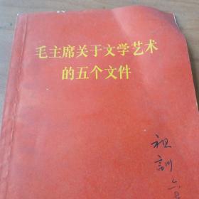 毛泽东关于文学艺术的五个文件