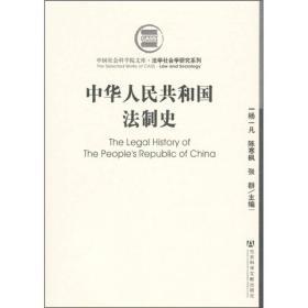 中华人民共和国法制史