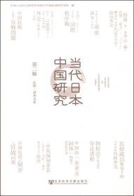 当代日本中国研究(第二辑):法律·对外关系