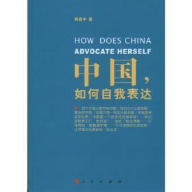 中国.如何自我表达