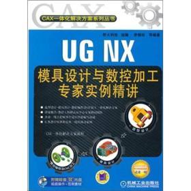 UG NX模具设计与数控加工专家实例精讲
