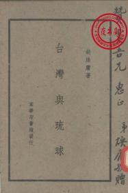 台湾与琉球-1945年版-(复印本)