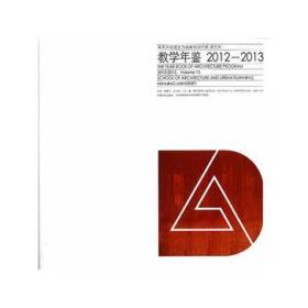 南京大学建筑与城市规划学院建筑系教学年鉴2012-2013