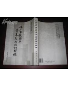 北京东岳庙与北京泰山信仰碑刻辑录
