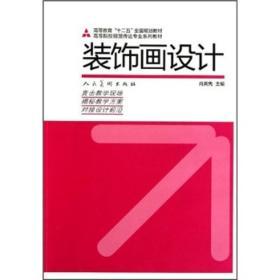 """高等教育""""十二五""""全国规划教材·高等院校视觉传达专业系列教材:装饰画设计"""