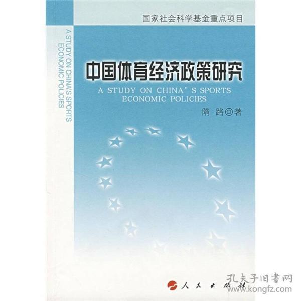 中国体育经济政策研究