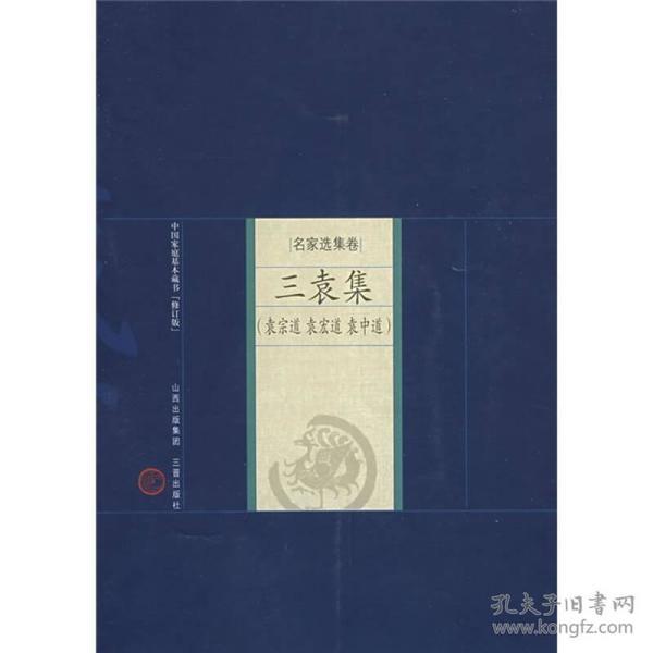 中国家庭基本藏书:名家选集卷-三袁集