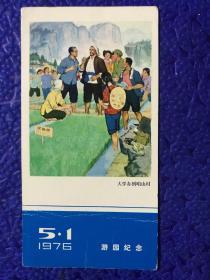 1976年 卡片一張 (大學辦到咱山村)。