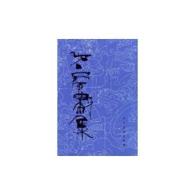 石虎画集四 草图(平)
