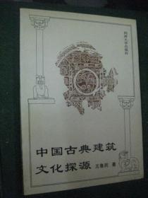 中国古典建筑文化探源